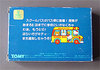 Tomy: Hello Kitty School Bus ,